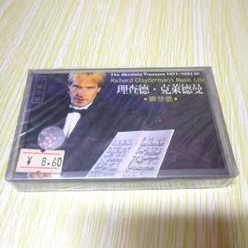 理查德.克莱德曼 钢琴曲 磁带全新塑封正版