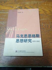 马克思恩格斯思想研究 (1833-1844)