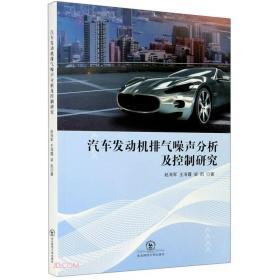 汽车发动机排气噪声分析及控制研究