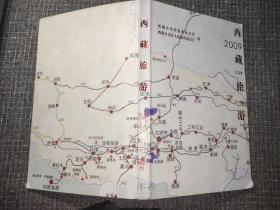 西藏旅游 2009 己丑年 周历