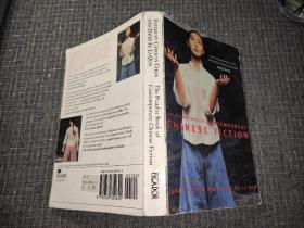 THE PICADOR BOOK OF CONTEMPORARY CHINESE FICTION  皮卡多当代中国小说集