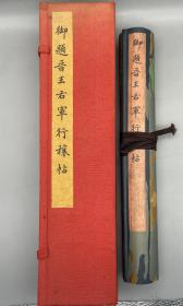 【原装复制】《王羲之 行穰帖》1卷 1973年西川宁昭和兰亭记念会发行 书艺文化新社制作