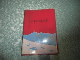 老笔记本(未使用过,内有插图)