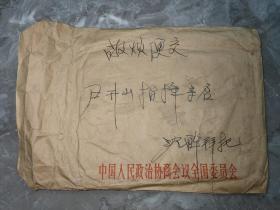 保真:沈醉(中华民国陆军中将、国防部保密局云南站站长)亲笔手写信封