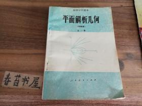 高级中学课本 平面解析几何【甲种本】 全一册