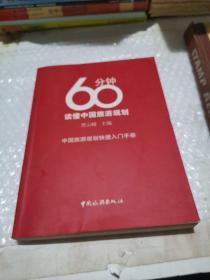 60分钟读懂中国旅游规划