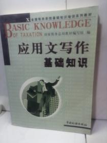 应用文写作基础知识