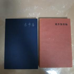 退步集 两册合售