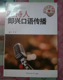 正版85新 播音主持专业十二五规划丛书:主持人即兴口语传播