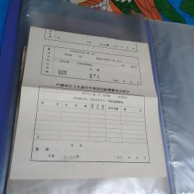 中国新民主主义青年团团员组织关系介绍信+回执(背面有书写字迹)