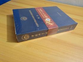 中国科学院南京地理与湖泊研究所所志