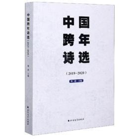 中国跨年诗选(2019-2020)