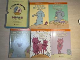 童立方·莫·威廉斯 小猪小象双语绘本(套装全5册)