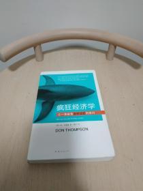 疯狂经济学:让一条鲨鱼身价过亿的学问