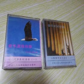 心理调节系列音乐(一、二) 磁带 正版