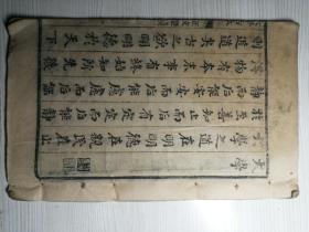 槐轩学派刊刘墉手书《大学古本》,清代木刻本