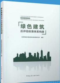 绿色建筑后评估标准体系构建 9787112259519 住房和城乡建设部标准定额研究所 中国建筑工业出版社 蓝图建筑书店