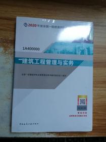正版 建筑工程管理与实务(1A400000)/2020年版全国一级建造师?
