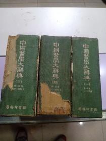 《中国医学大辞典》存3册,缺第二册,1963年印