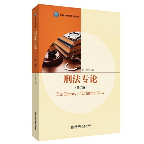 刑法专论(第二版)