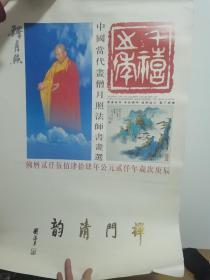 中国当代画僧月照法师书画选,挂历