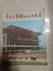 千里马朝鲜的人民体育
