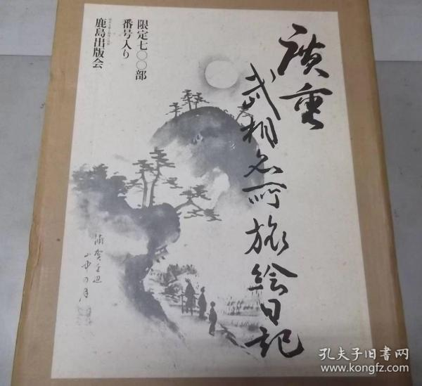 歌川广重手稿 《武相名所旅绘日记》 大八开十万日元 和纸凸版印刷 日本浮世绘珍稀下绘素描