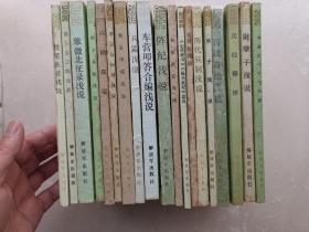 中国古代兵法通俗读物 浅说系列
