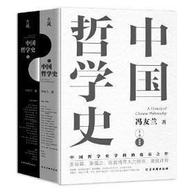 冯友兰-中国哲学史(全2册典藏版)