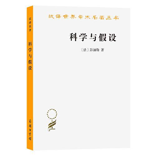 新书--汉译世界学术名著丛书:科学与假设