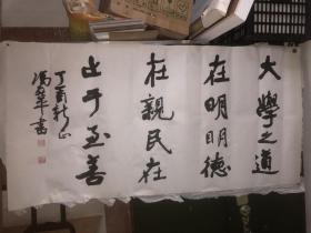 台州---冯燕平 书法