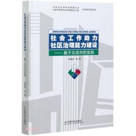 社会工作助力社区治理能力建设:基于北京市的实践