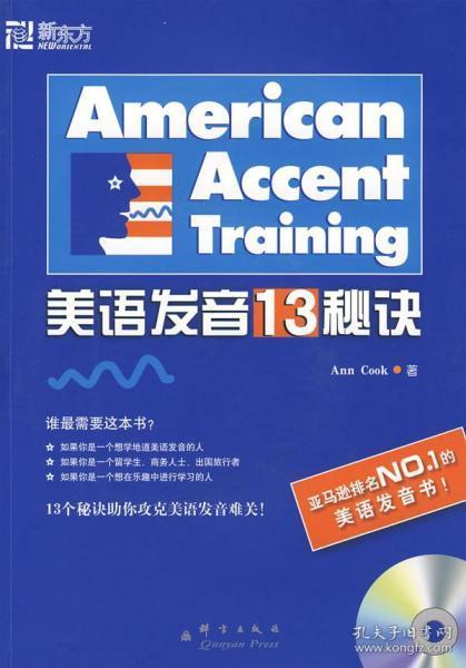 标准美语发音的13个秘诀