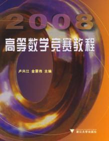 高等数学竞赛教程 卢兴江 金蒙伟 浙江大学出版社 97873080565