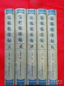 道藏精华录(全5册)