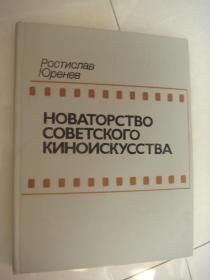 НОВАТОРСТВО СОВЕТСКОГО КИНОИСКУССТВА 前苏联特色书籍,应是前苏联电影集 带插图 布面精装16开 插图本, 有列宁