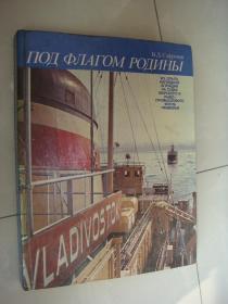 ПОД ФЛАГОМ РОДИНЫ   前苏联特色书籍, 精装16开 图文本, 有列宁像