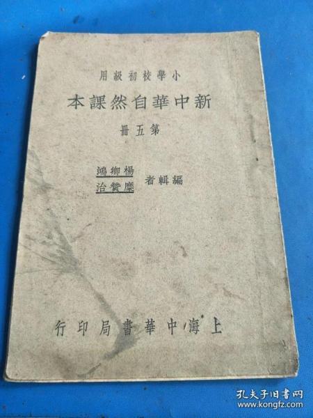 红色收藏,民国十九年新中华小学自然第五册