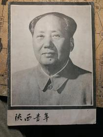 1976年特刊《陕西青年》特刊,内有伟大领袖毛主席珍贵照片图63张。年代久远,品相看图。