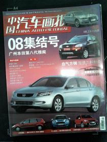 中国汽车画报 2008.01