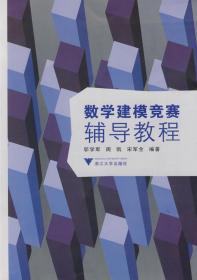 数学建模竞赛辅导教程 邬学军 周凯 宋军全著 浙江大学出版社 9
