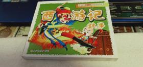 西游记故事 孩子们喜爱的中国传统故事