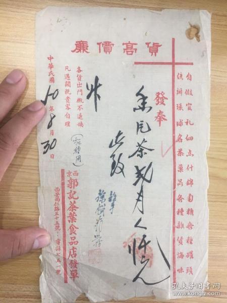民国茶文化茶叶票据茶资料