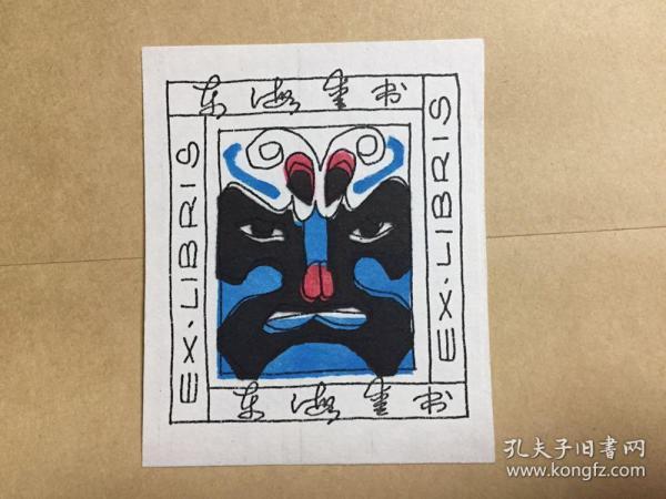 王东海 签名藏书票原作《京剧脸谱》早期书票