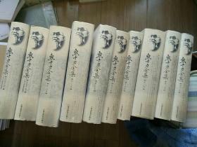 熊十力全集(全10卷),缺4、5、8卷