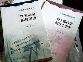 【村上春树随笔系列】终究悲哀的外国语、村上朝日堂的卷土重来(2册合售)