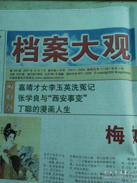 中国档案报(档案大观2007.12.7第340期)