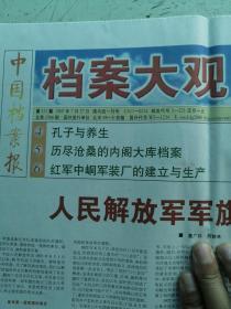 中国档案报(档案大观2007.7.27第321期)