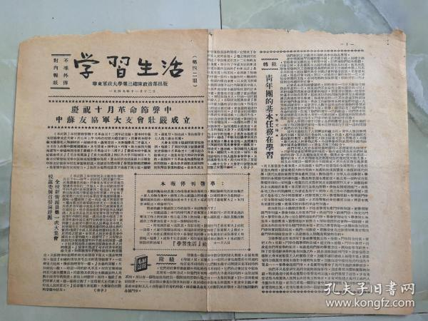1949华东军政大学《学习生活》4期,开学庆典,十月革命等