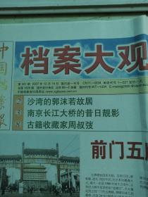 中国档案报(档案大观2007.12.14第341期)